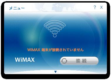 WiMAX端末が接続されていません