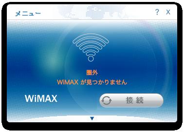 WiMAXが見つかりません