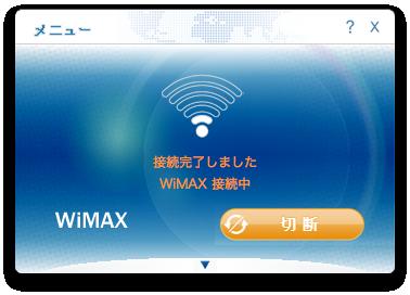 WiMAX接続中
